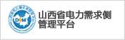 山(shan)西省(sheng)電力需求側管理平jiao) /></div></a></li>    <li><a href=