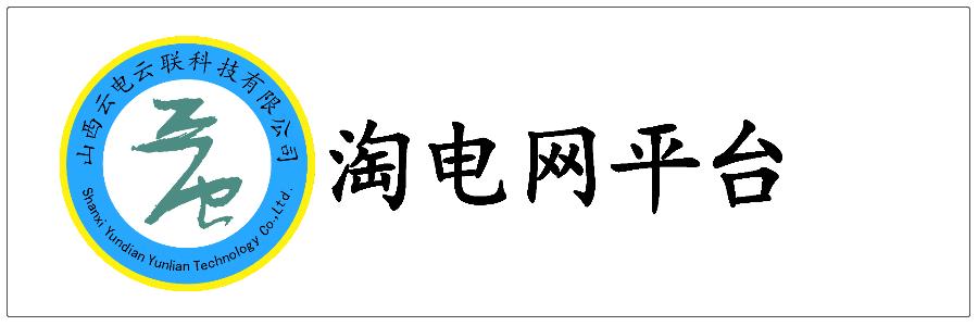 淘(tao)電網(wang)