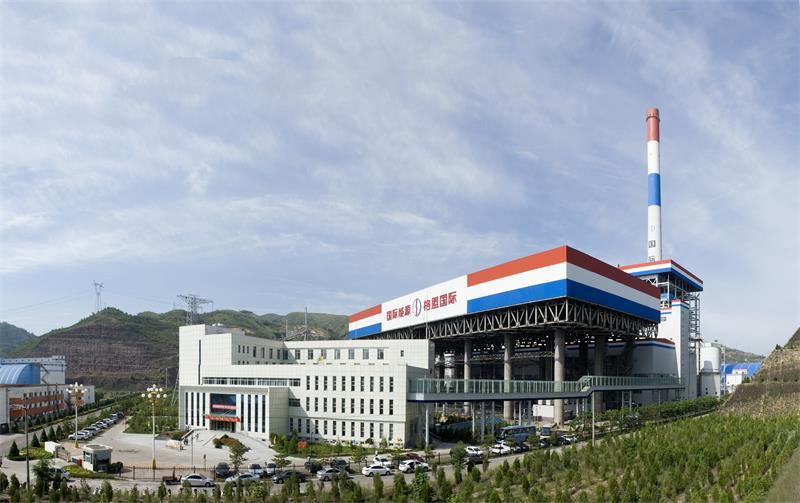 山(shan)西國(guo)際能源集團宏光發電有限公司
