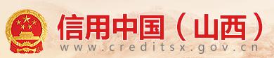 信用中(zhong)國(guo)(山(shan)西)