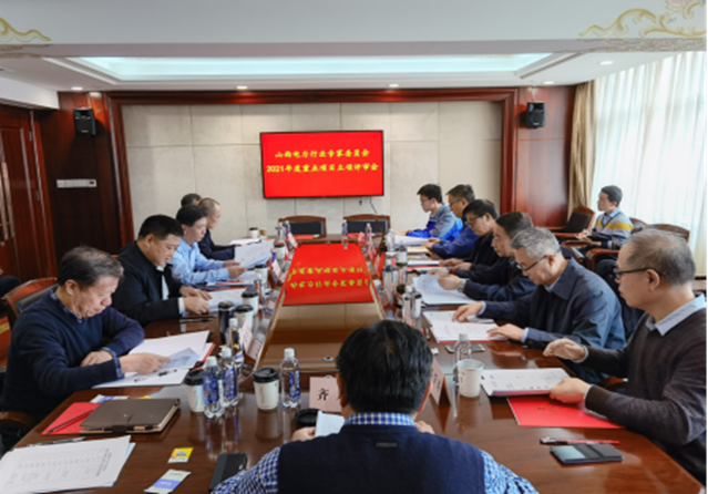 2021年山(shan)西電力行業 重點項目立項評審會召(zhao)開